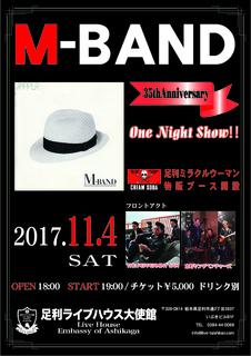 M-BAND2017.11.4.jpg
